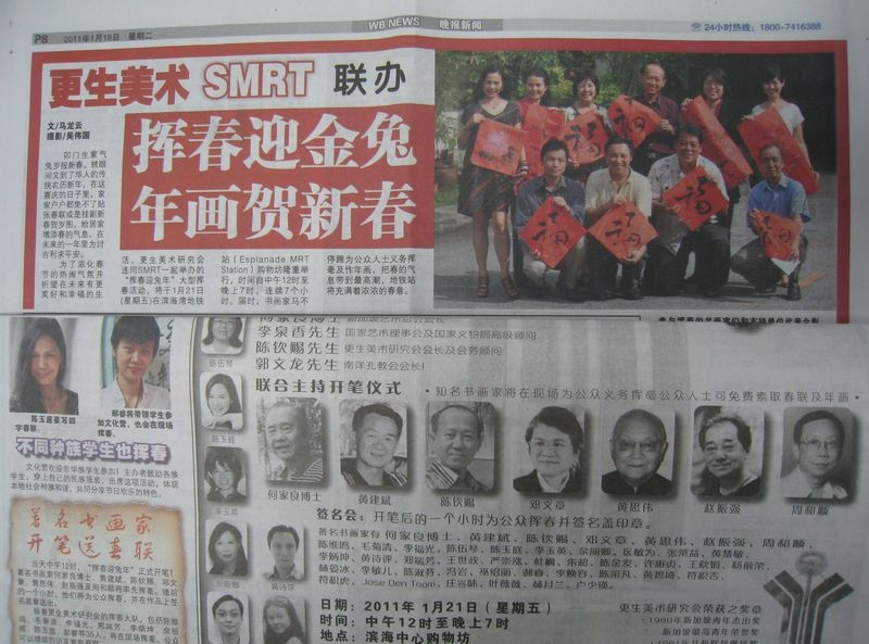SMRT 18&19 Jan 2011 007_result
