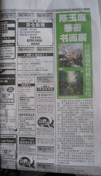 Sinmeng Evening paper 24th July 2011 002
