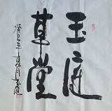 Christinachen-Calligraphy