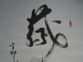 4- Chinese calligraphy_result
